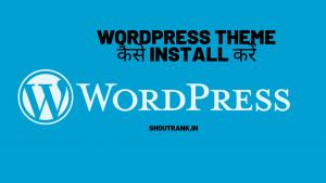 WordPress Theme कैसे Install करें