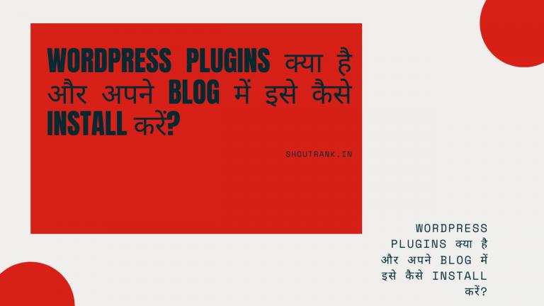 WordPress Plugins क्या है