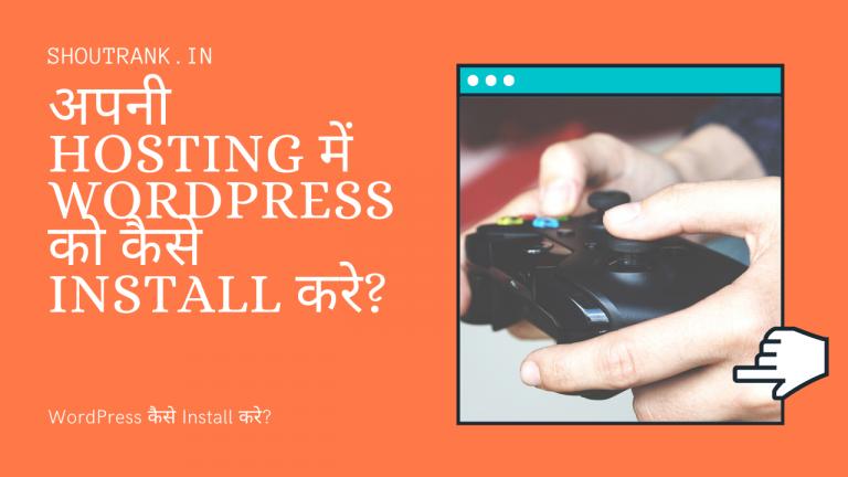 WordPress कैसे Install करे?