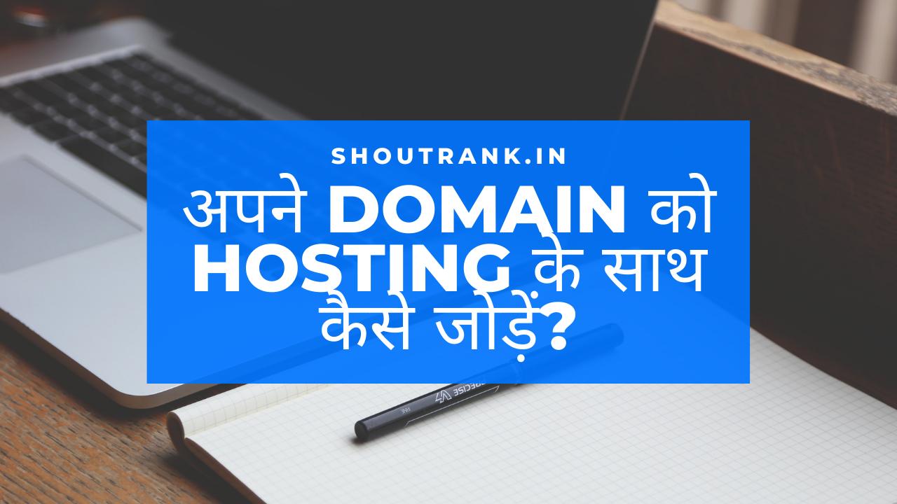 अपने Domain को Hosting के साथ कैसे जोड़ें